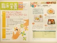 臨床栄養2014年3月号