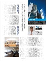 朝日新聞出版「首 腰 ひざのいい病院」