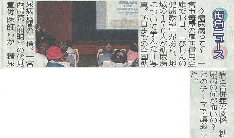 中日新聞(尾張版)11月15日(土曜日)付・朝刊