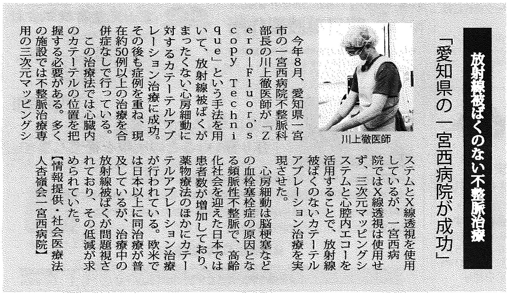 東海医事新報 2015年11月20日発行