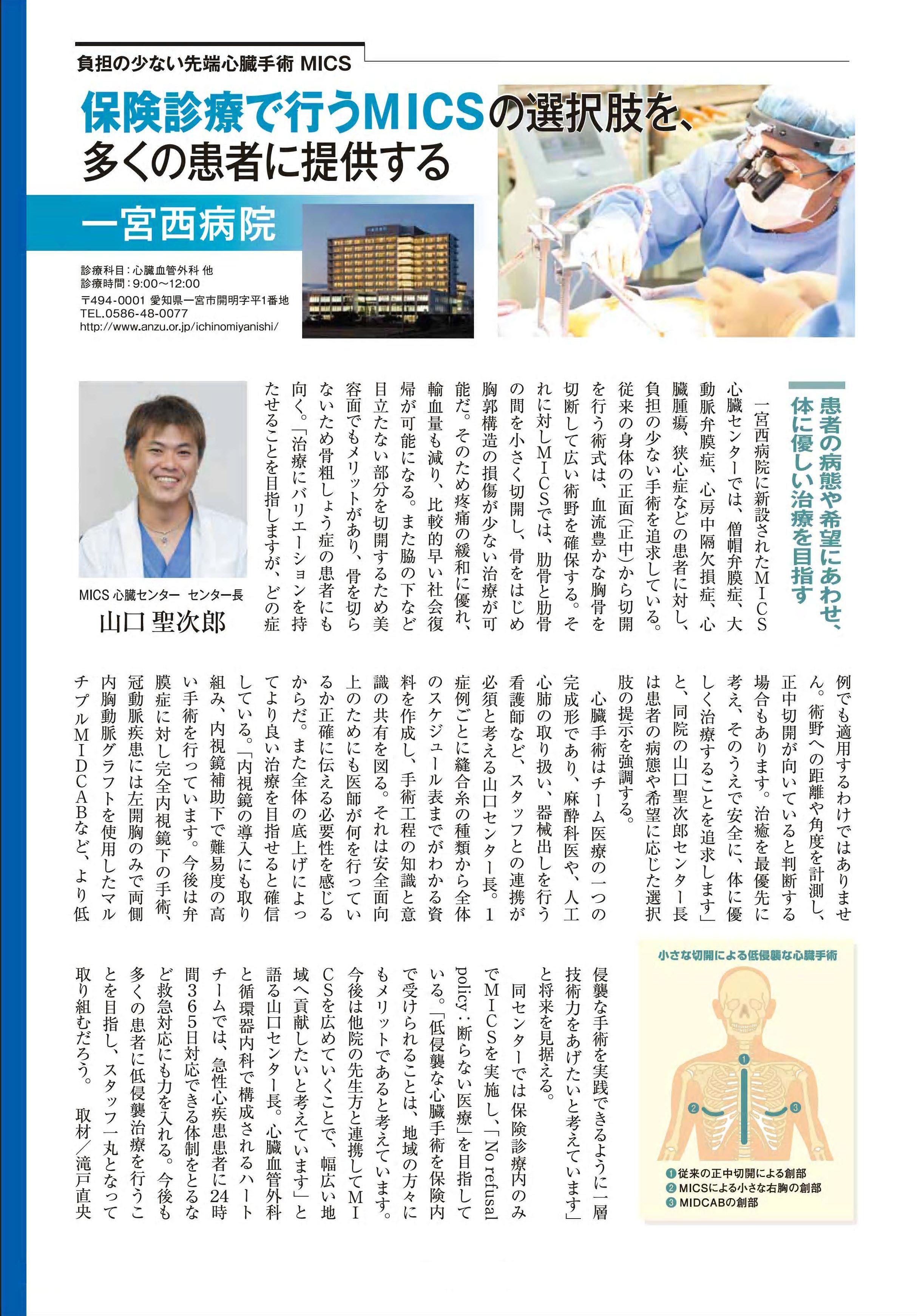 いい病院2016