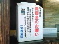 熊本地震被災地へのお見舞いならびに募金のお願い