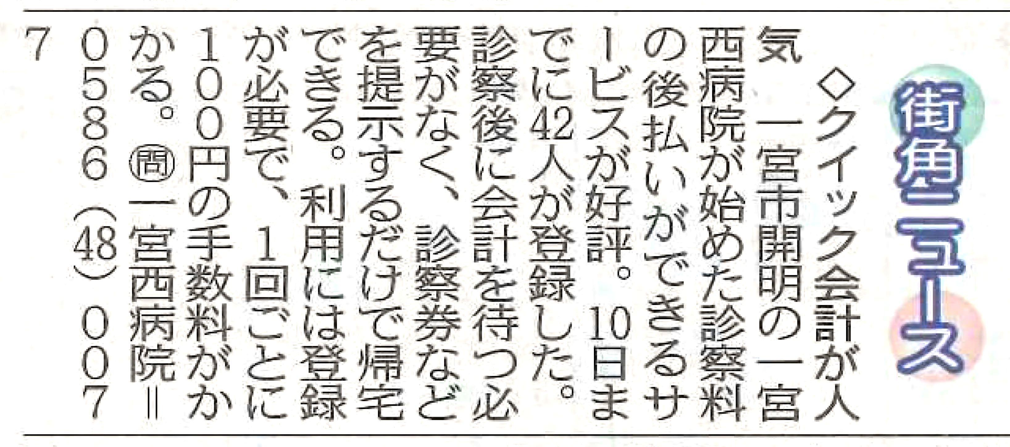 中日新聞(尾張版)5月13日(金曜日)付・朝刊
