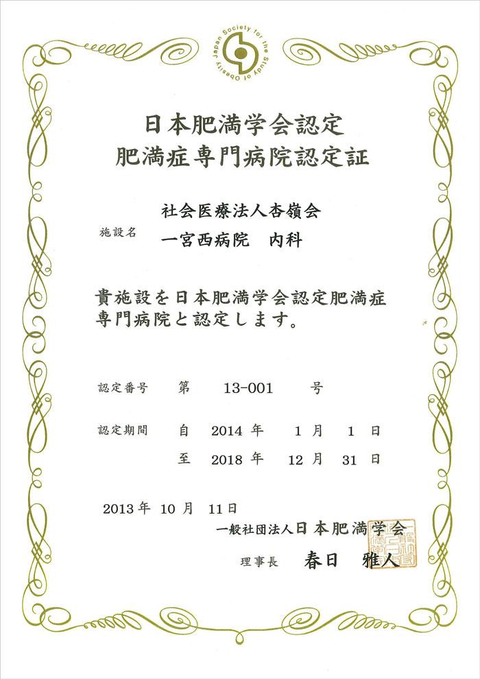 日本肥満学会認定肥満症専門病院としての認定を受けました