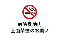 病院敷地内全面禁煙のお願い