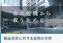 輸血拒否に対する当院の方針