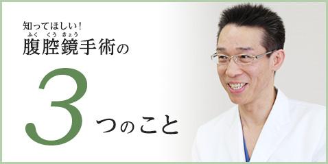 腹腔鏡手術の3つのこと