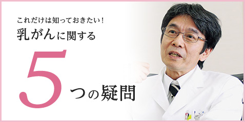 乳がんに関する5つの疑問