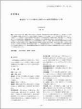 日本外科感染症学会雑誌