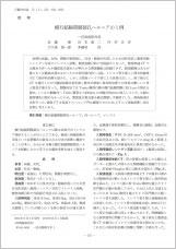 日本臨床外科学会雑誌