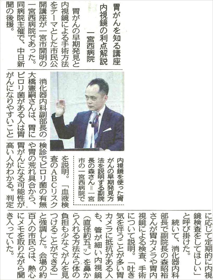中日新聞(尾張版)3月26日(木曜日)付・朝刊
