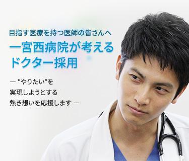 一宮西病院が考えるドクター採用
