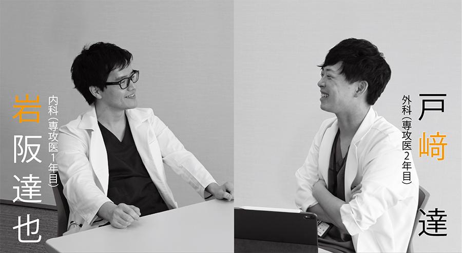 内科(専攻医1年目)岩坂達也×外科(専攻医2年目)戸崎達