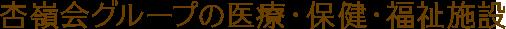 杏嶺会グループの医療・保健・福祉施設