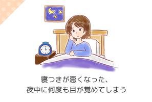 寝つきが悪くなった、夜中に何度も目が覚めてしまう
