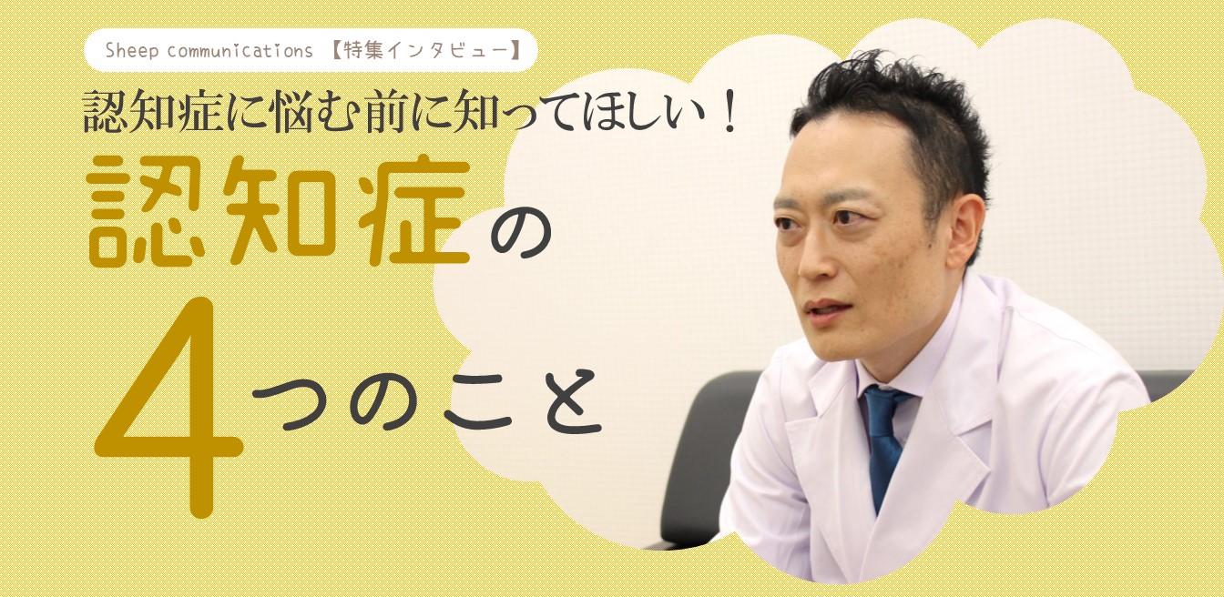 takahashidoctor-image.jpg