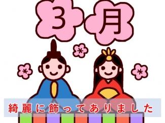 やすらぎ3月行事【ひな祭り】
